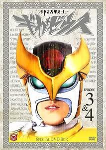 神話戦士ギガゼウス スペシャルDVD-BOX episode-3&4 (特典DISC付)