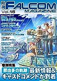 月刊ファルコムマガジン vol.15 (ファルコムBOOKS)