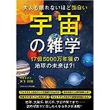大人も眠れないほど面白い宇宙の雑学~17億5000万年後の地球の未来は?!~