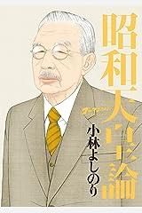 ゴーマニズム宣言SPECIAL 昭和天皇論 (幻冬舎単行本) Kindle版