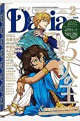 ダリア 2015年2月号 [雑誌] (ダリアコミックスe) Kindle版