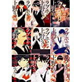 ラブホの上野さん コミック全9巻セット (MFコミックス フラッパーシリーズ)
