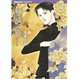 雨柳堂夢咄 其ノ十八 (Nemuki+コミックス)