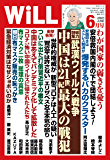 月刊WiLL (ウィル) 2020年 06月号 [雑誌]