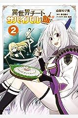 異世界チートサバイバル飯 2 (MFC) Kindle版