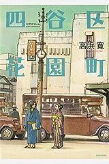 四谷区花園町 (バンブーコミックス) Kindle版