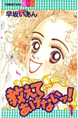 教えてあげないッ!(1) (別冊フレンドコミックス) Kindle版