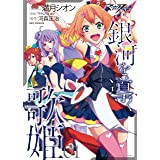 マクロスΔ 銀河を導く歌姫 (1) (REXコミックス)