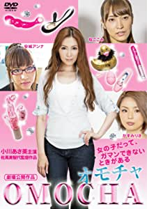 OMOCHAオモチャ [DVD]
