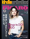 フィガロジャポン(madame FIGARO japon)2020年3月号 特集:Things to DO! 2020 世界はしてみたいコトであふれてる。[雑誌]