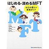 はじめる・深めるMFT―お口の筋トレ実践ガイド
