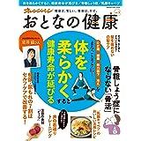 おとなの健康Vol.3 (オレンジページムック)