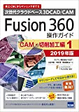 Fusion360操作ガイド CAM・切削加工編 1 2019年版―次世代クラウドベース3DCAD/CAM
