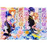 【Amazon.co.jp 限定】悪役令嬢は隣国の王太子に溺愛される 3&4巻セット【書き下ろしSS付き限定版】