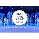 365日北海道絶景の旅 (365日絶景シリーズ)