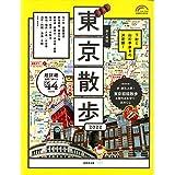 歩く地図 東京散歩 2022 (SEIBIDO MOOK)
