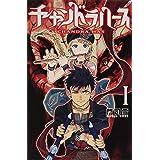 チャンドラハース(1) (講談社コミックス)