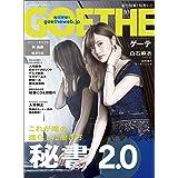 GOETHE[ゲーテ] 2018年10月号[雑誌]