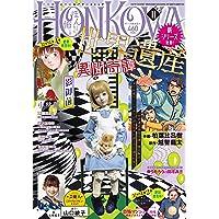 HONKOWA (ほん怖) 2021年 11 月号 [雑誌]