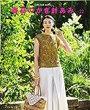春夏のかぎ針あみ vol.22 (Let's Knit series)