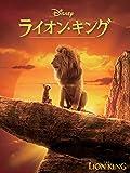 ライオン・キング(2019)