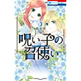 呪い子の召使い【電子限定おまけ付き】 3 (花とゆめコミックス)