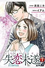 失恋未遂 : 7 (ジュールコミックス) Kindle版