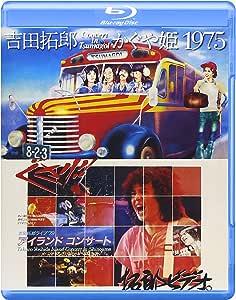 吉田拓郎・かぐや姫 コンサート イン つま恋 1975+'79 篠島アイランドコンサート [Blu-ray]