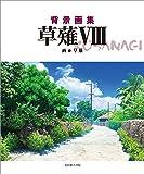 背景画集 草薙VIII