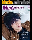 Men's PREPPY(メンズプレッピー) 2020年5月号(僕らの愛用道具。)[雑誌]