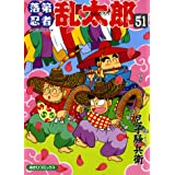 落第忍者乱太郎(51) (あさひコミックス)