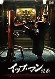 イップ・マン 継承 [DVD]
