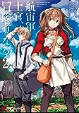 航宙軍士官、冒険者になる2 (電撃コミックスNEXT)