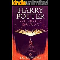 ハリー・ポッターと謎のプリンス - Harry Potter and the Half-Blood Prince ハリー…