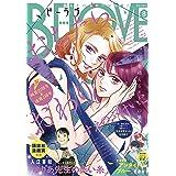 BE・LOVE 2021年8月号 [2021年7月1日発売] [雑誌]