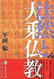 法然と大乗仏教