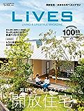 LiVES (ライヴズ) 100 [雑誌] LiVES (ライヴズ)【定期版】