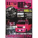 I LOVE 軽トラ(3) (サクラムック)
