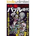 本当は怖いバブル時代―――恐ろしいほどに狂っていた日本人★カネさえあれば何でもOK★モラル崩壊の時代へようこそ★裏モノJAPAN 裏モノJAPAN特集