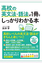 高校の英文法・語法が1冊でしっかりわかる本 Kindle版