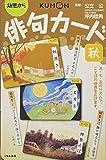 俳句カード 秋