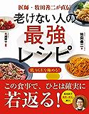 医師・牧田善二が直伝 老けない人の最強レシピ