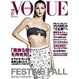 VOGUE JAPAN (ヴォーグジャパン) 2020年11月号