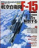 航空自衛隊F-15 改訂版 (イカロス・ムック 自衛隊の名機シリーズ)
