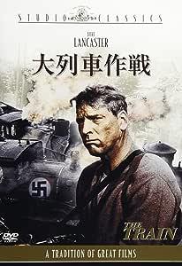 大列車作戦 [スタジオ・クラシック・シリーズ] [DVD]