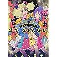 「かげきしょうじょ!!」公式ガイドブック オンステージ! (花とゆめCOMICS)