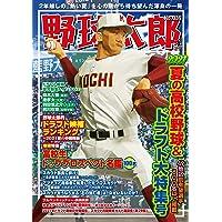 野球太郎 No.039 2021夏の高校野球&ドラフト大特集 (Bamboo Mook)
