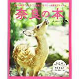 奈良の本 (エルマガMOOK)
