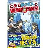 とあるおっさんのVRMMO活動記 (23)