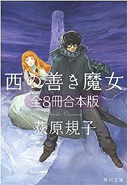 西の善き魔女 全8冊合本版 (角川文庫)